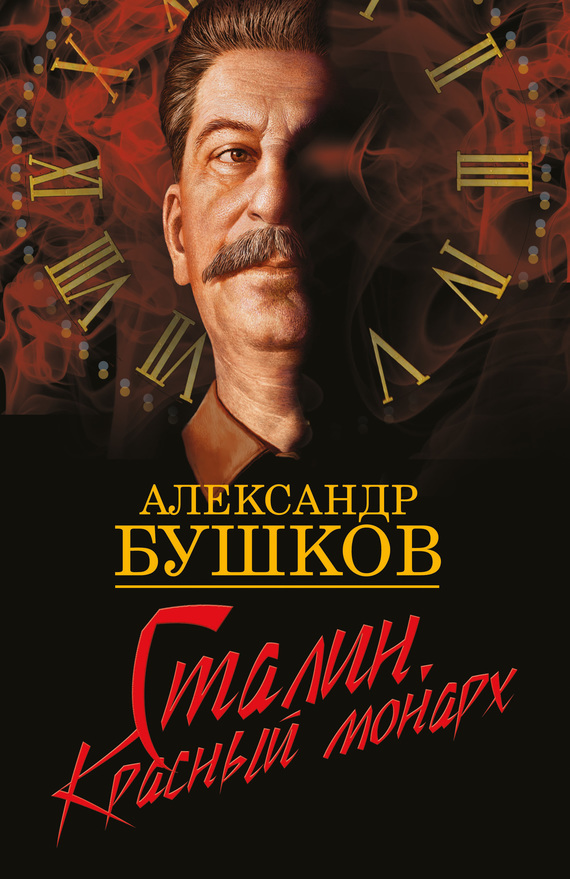 Александр Бушков «Сталин. Красный монарх»