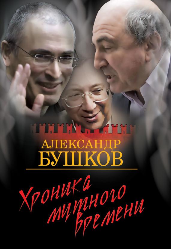 Александр Бушков «Хроника Мутного Времени. Дом с привидениями»