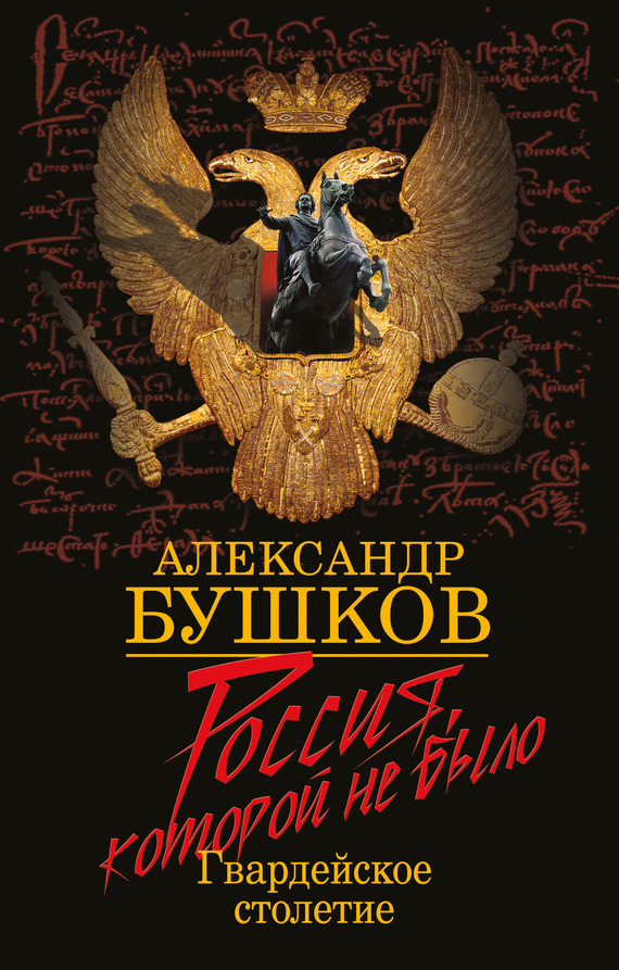 Александр Бушков «Россия, которой не было. Гвардейское столетие»