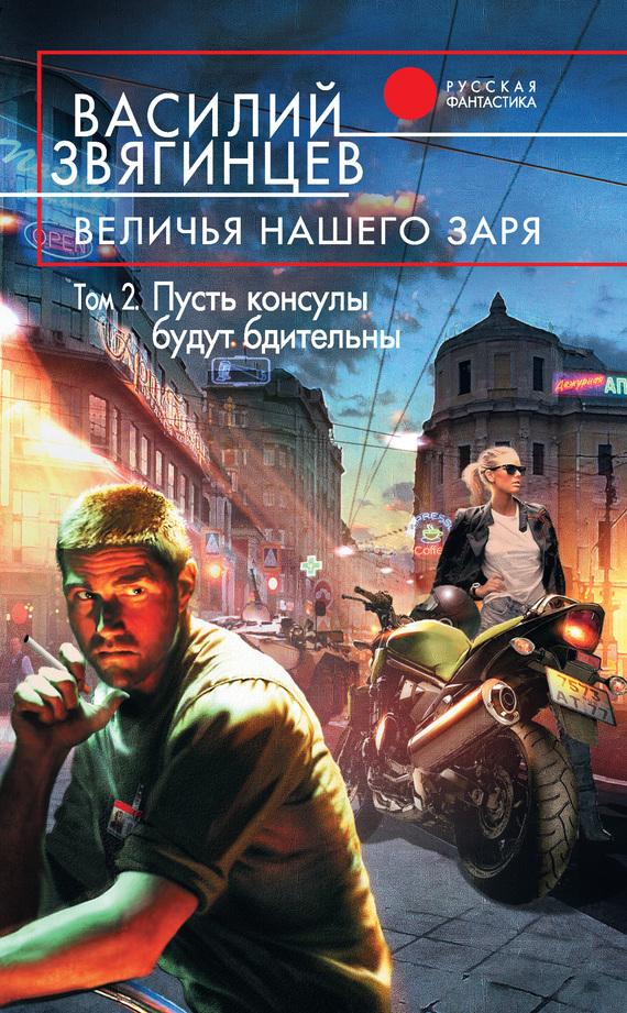 Василий Звягинцев «Величья нашего заря. Том 2. Пусть консулы будут бдительны»