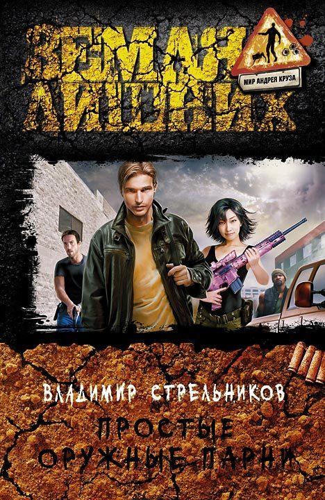 Владимир Стрельников «Простые оружные парни»