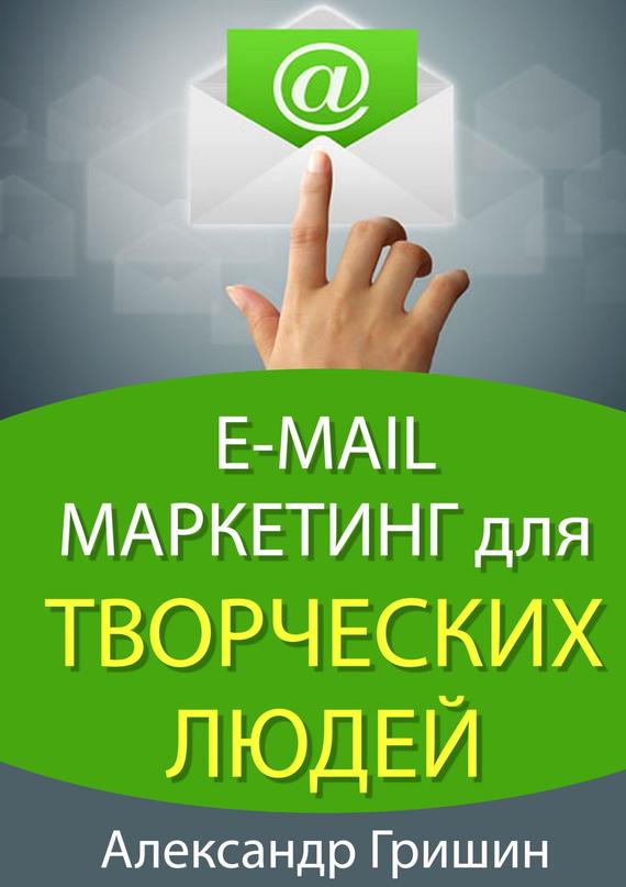 Александр Гришин «E-mail маркетинг длятворческих людей»