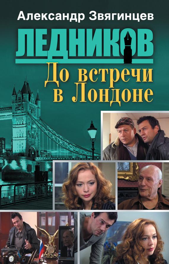Александр Звягинцев «До встречи в Лондоне»