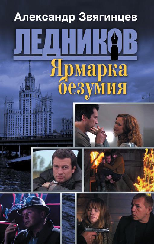 Александр Звягинцев «Ярмарка безумия»