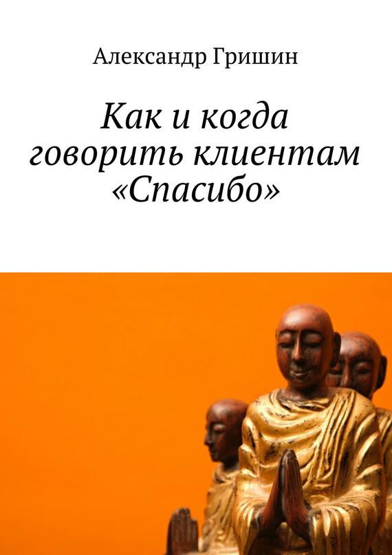 Обложка книги Как икогда говорить клиентам «Спасибо»