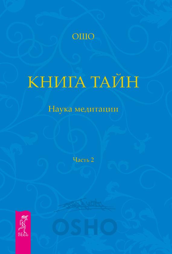 Бхагаван Раджниш (Ошо) «Книга Тайн. Наука медитации. Часть 2»