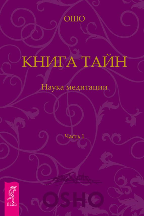 Бхагаван Раджниш (Ошо) «Книга Тайн. Наука медитации. Часть 1»