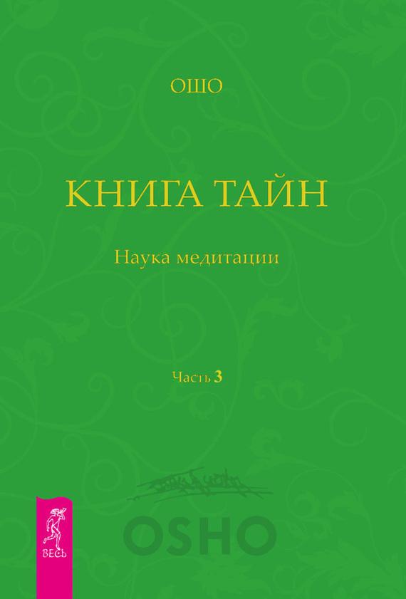 Бхагаван Раджниш (Ошо) «Книга Тайн. Наука медитации. Часть 3»