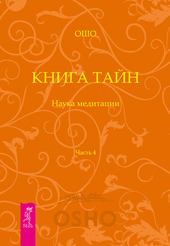 Бхагаван Раджниш (Ошо) «Книга Тайн. Наука медитации. Часть 4»