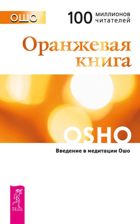 Бхагаван Раджниш (Ошо) «Оранжевая книга. Введение в медитации Ошо»