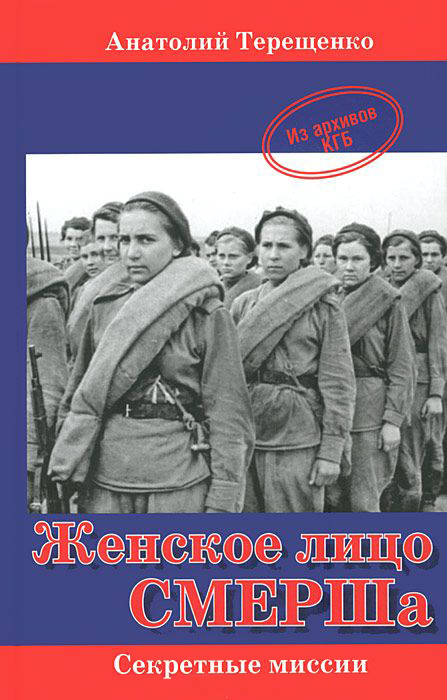Анатолий Терещенко «Женское лицо СМЕРШа»