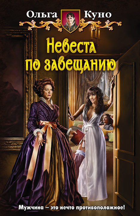 Ольга Куно «Невеста по завещанию»