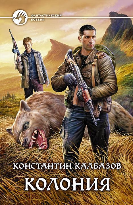 Константин Калбазов «Колония»