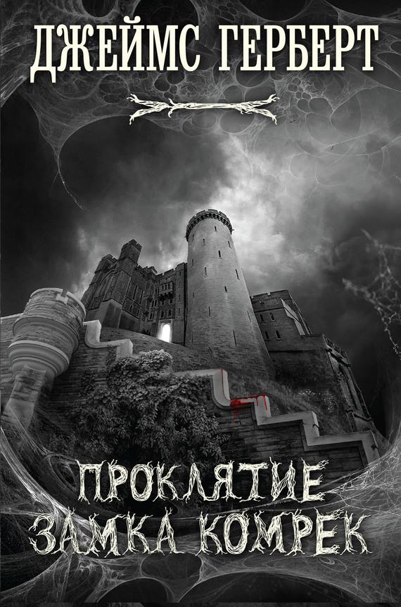 Проклятие замка Комрек