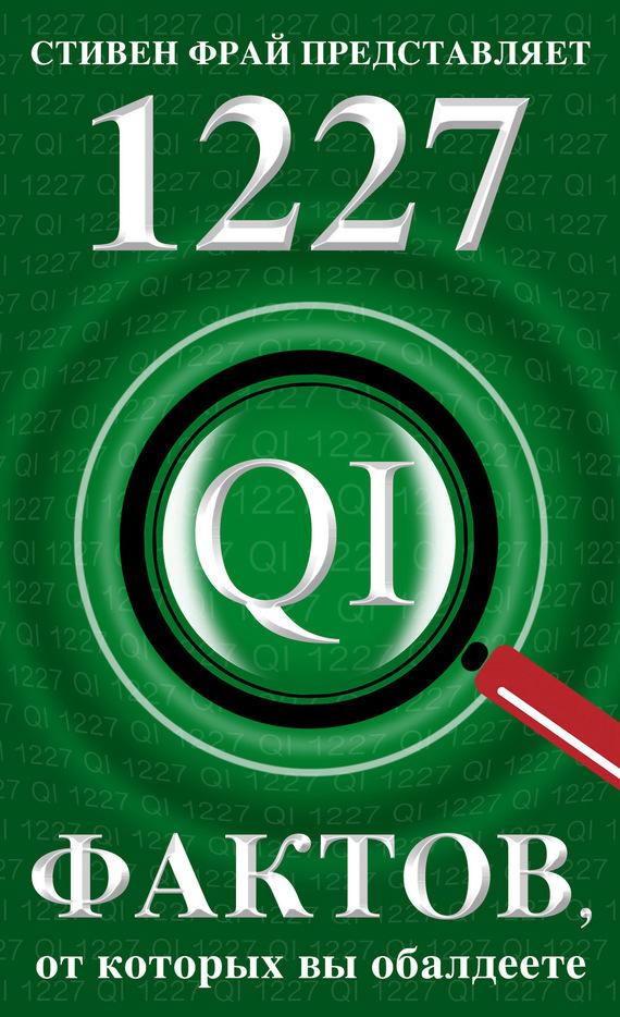 Джон Митчинсон, Джон Ллойд, Джеймс Харкин «1227 фактов, от которых вы обалдеете»