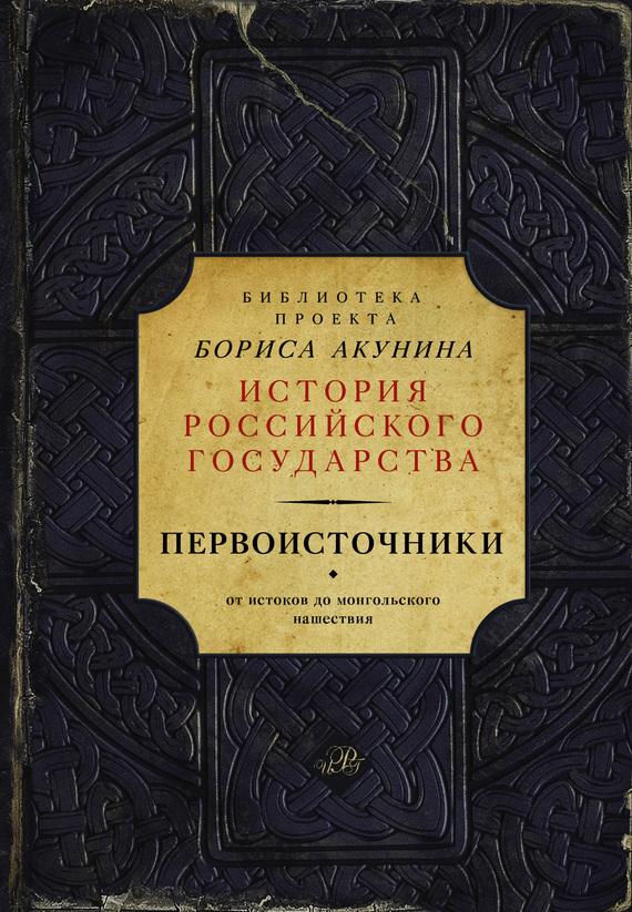 Первоисточники: Повесть временных лет. Галицко-Волынская летопись (сборник)