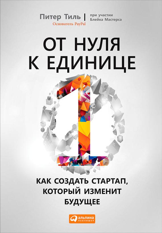 Обложка книги От нуля к единице. Как создать стартап, который изменит будущее