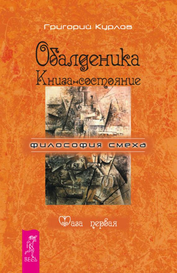 Григорий Курлов «Обалденика. Книга-состояние. Фаза первая»