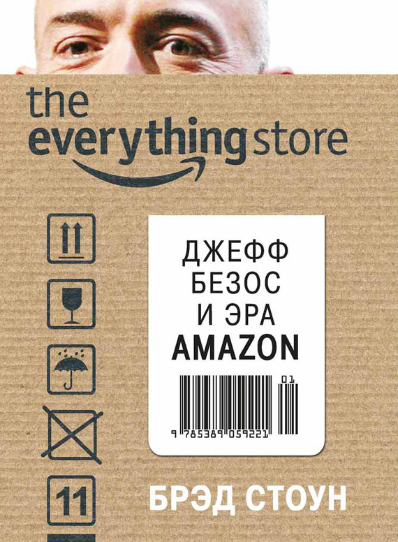 The Everything Store. Джефф Безос и эра Amazon – Брэд Стоун