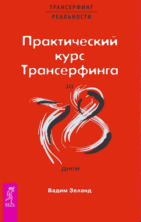 Вадим Зеланд «Практический курс Трансерфинга за 78 дней»