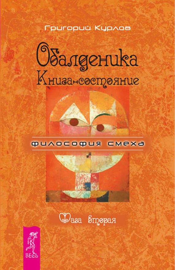 Григорий Курлов «Обалденика. Книга-состояние. Фаза вторая»
