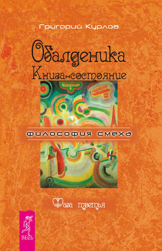 Григорий Курлов «Обалденика. Книга-состояние. Фаза третья»