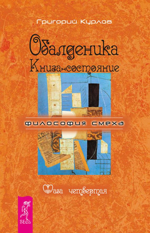 Григорий Курлов «Обалденика. Книга-состояние. Фаза четвертая»