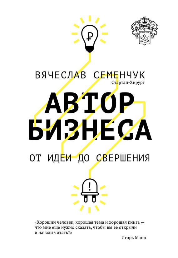Обложка книги Автор бизнеса. От идеи до свершения