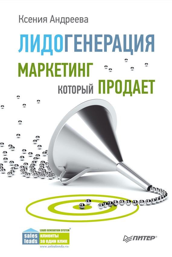 книгу Лидогенерация. Маркетинг, который продает скачать EPUB, FB2, PDF