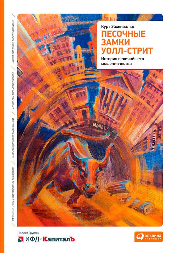 Курт Эйхенвальд «Песочные замки Уолл-стрит. История величайшего мошенничества»