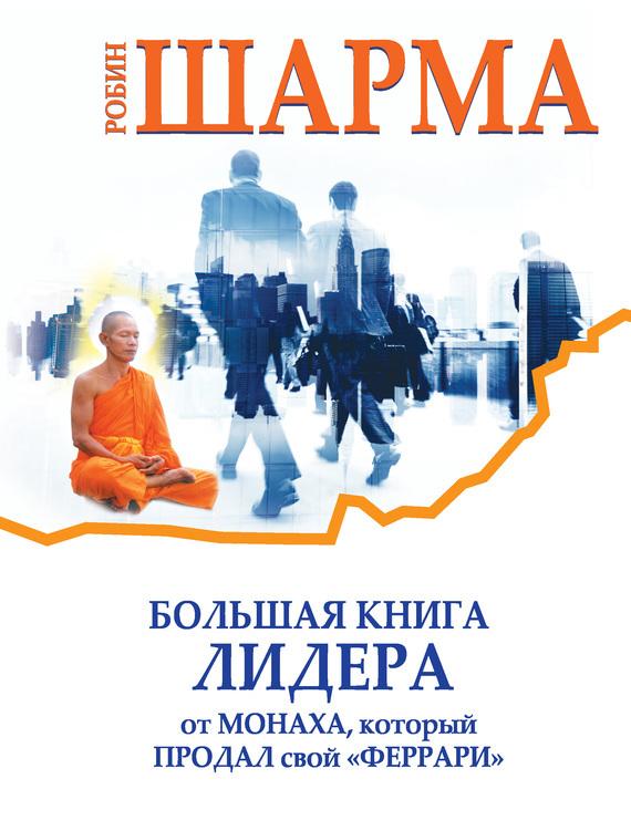 Робин Шарма «Большая книга лидера от монаха, который продал свой «феррари» (сборник)»
