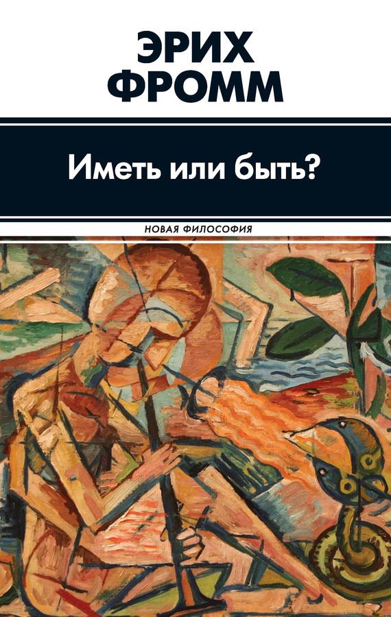 Эрих Фромм «Иметь или быть?»
