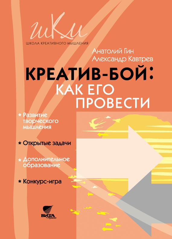 Александр Кавтрев, Анатолий Гин «Креатив-бой: как его провести»