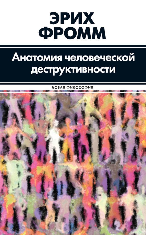 Эрих Фромм «Анатомия человеческой деструктивности»