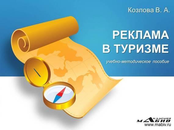 Обложка книги. Автор - В. Козлова