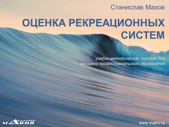 Обложка книги. Автор - Станислав Махов