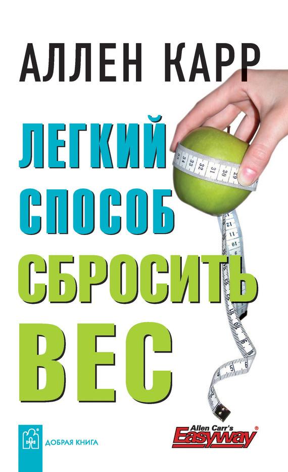 Аллен Карр «Легкий способ сбросить вес»