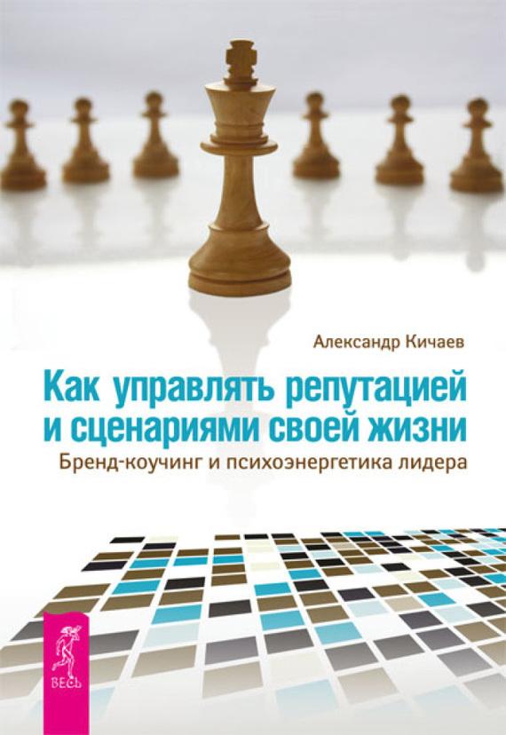 Обложка книги Как управлять репутацией и сценариями своей жизни. Бренд-коучинг и психоэнергетика лидера