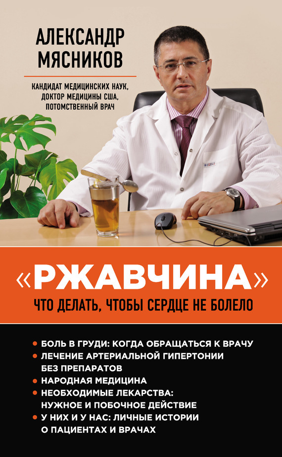Александр Мясников ««Ржавчина». Что делать, чтобы сердце не болело»
