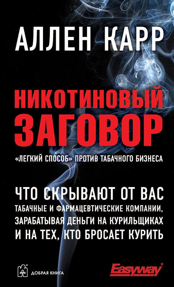 Аллен Карр «Никотиновый заговор»
