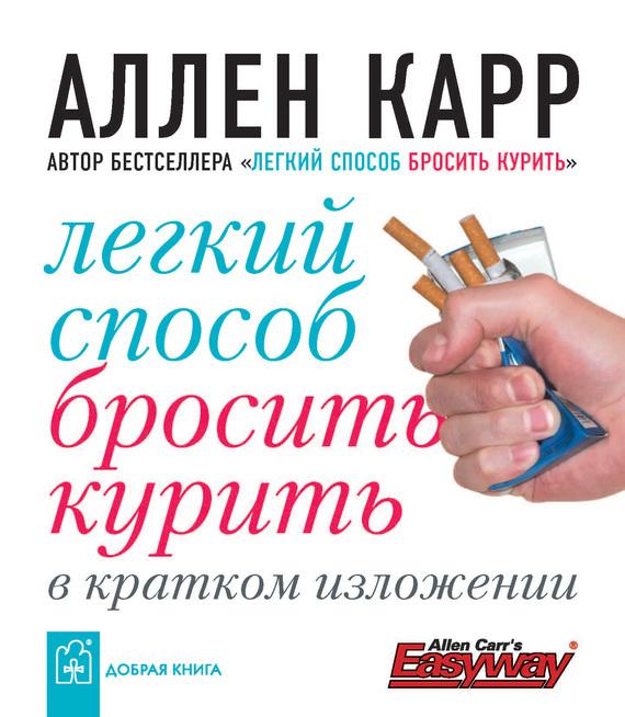 Аллен Карр «Легкий способ бросить курить в кратком изложении»