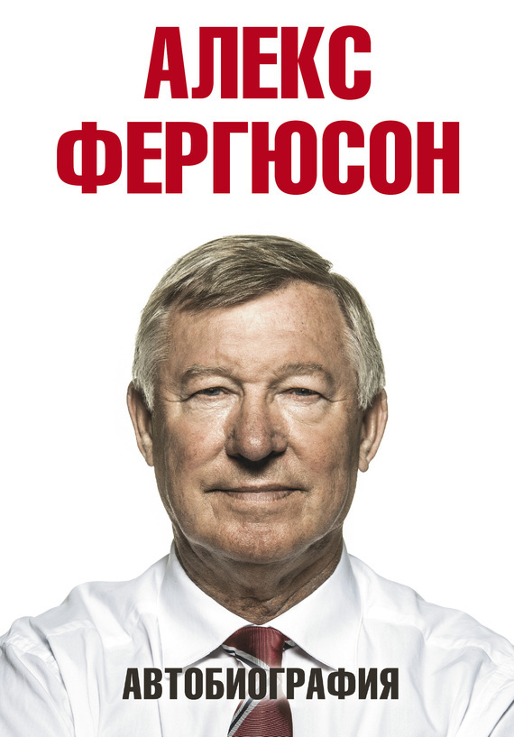 Алекс Фергюсон «Автобиография»