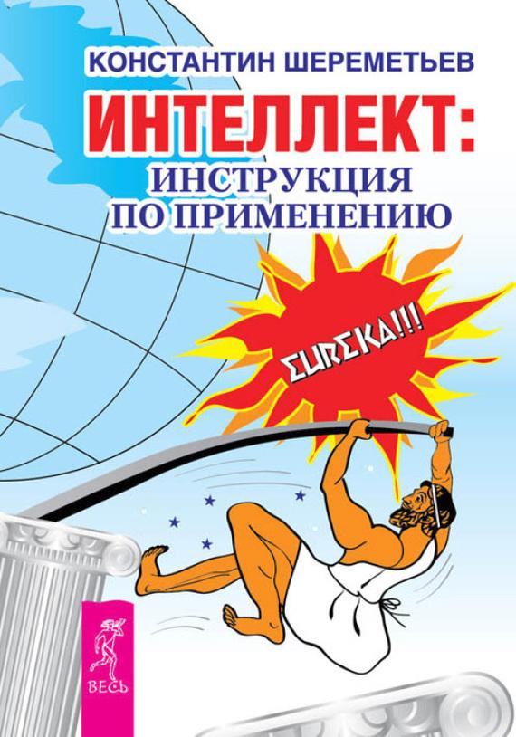 Константин Шереметьев «Интеллект: инструкция по применению»