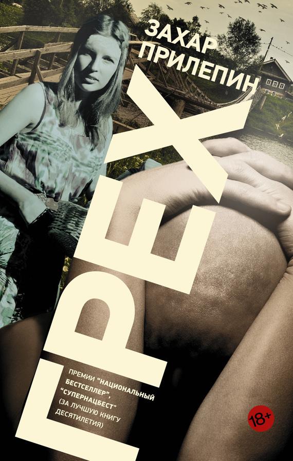 Захар Прилепин «Грех (сборник)»