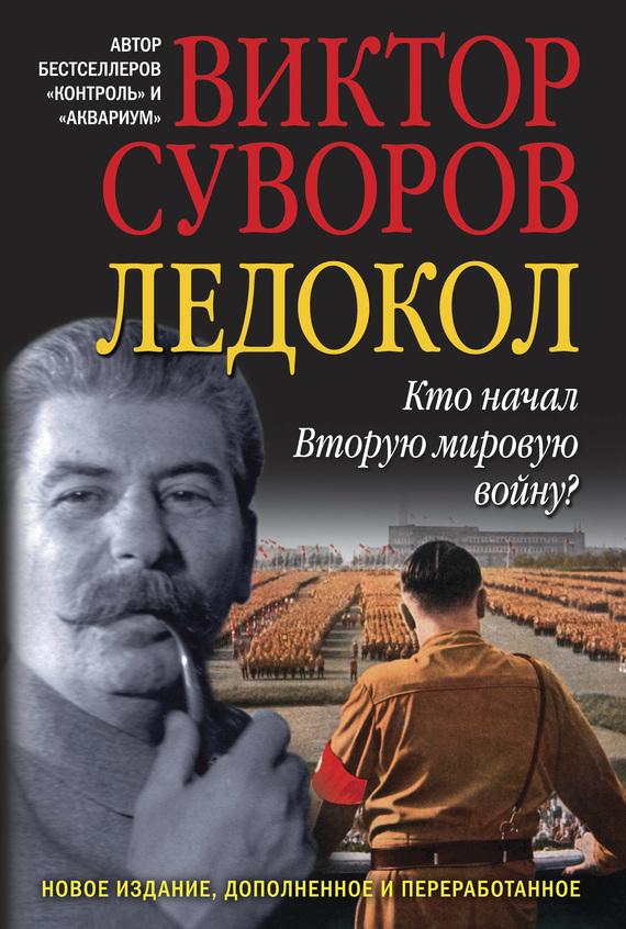 Виктор Суворов «Ледокол»