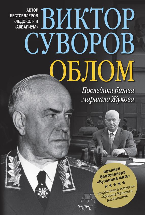 Виктор Суворов «Облом»