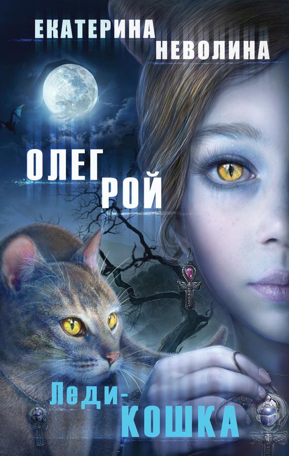 Олег Рой, Екатерина Неволина «Леди-кошка»