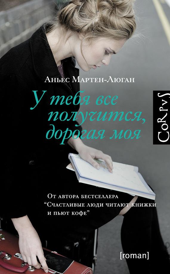 У тебя все получится, дорогая моя - Аньес Мартен-Люган читать онлайн или скачать бесплатно fb2 epub txt rtf