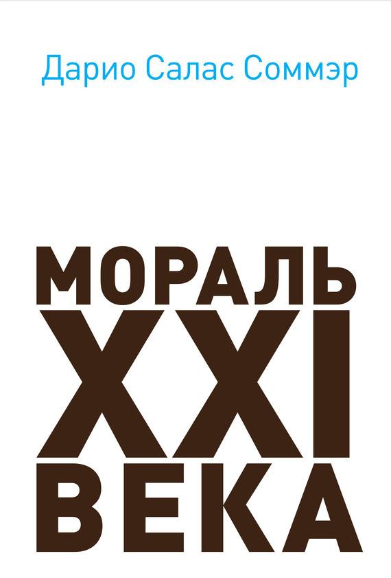 Дарио Салас Соммэр «Мораль XXI века»