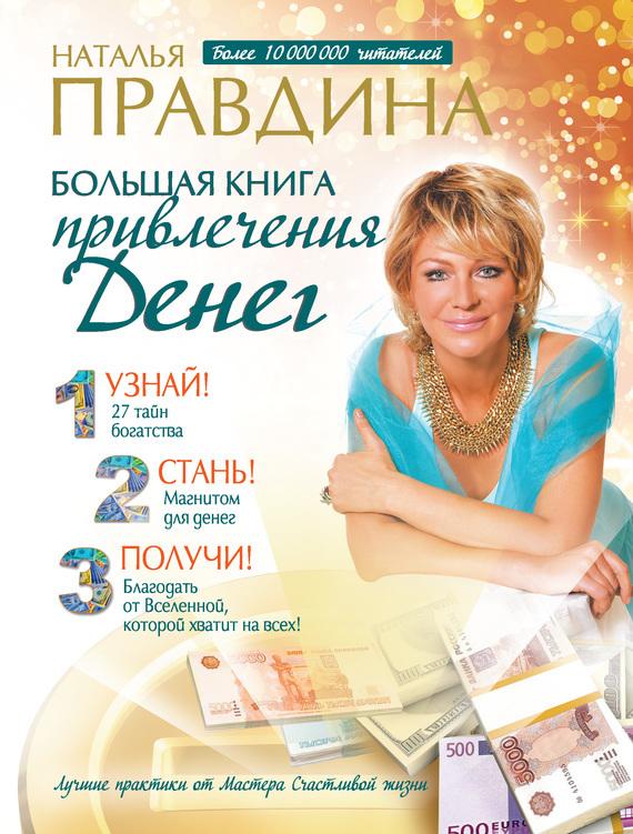 Наталия Правдина «Большая книга привлечения денег»